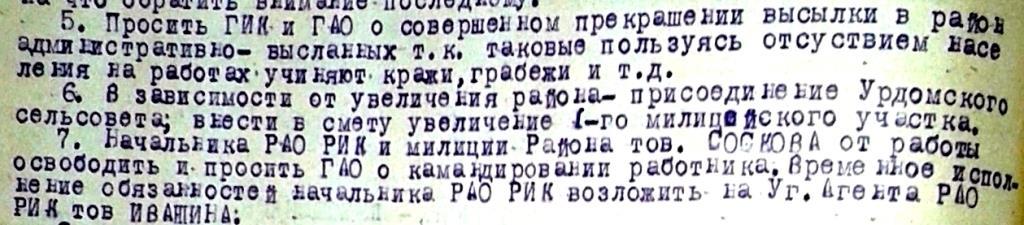 Протокол Ленского Райисполкома от 08.06.1929. ЛМА ф.1 оп.1 д.11, л.35.