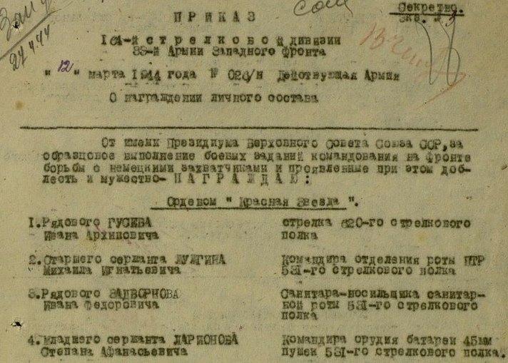 Ларионов Степан Афанасьевич 1907-1971. Жил и умер в Урдоме. Участник ВОВ. Приказ о награждении.