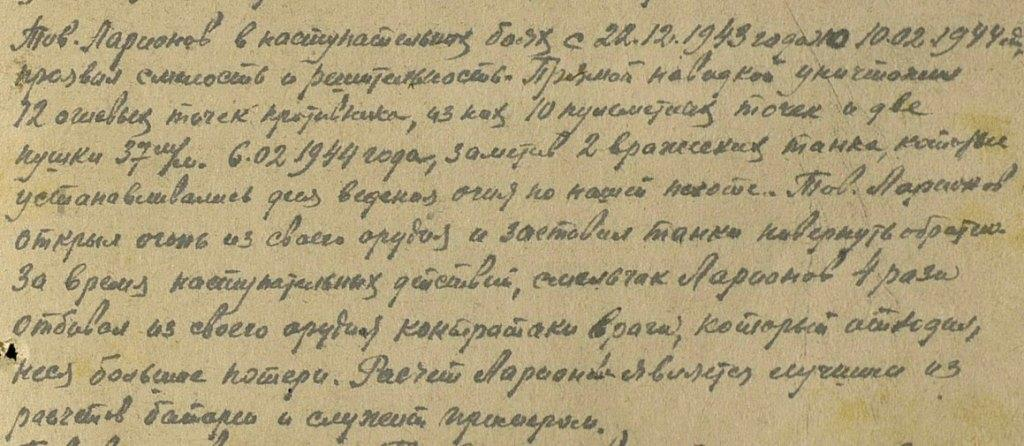 Ларионов Степан Афанасьевич 1907-1971. Жил и умер в Урдоме. Участник ВОВ. Событие подвига.