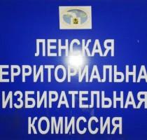 Ленская территориальная избирательная комиссия (ТИК). фото 15.05.2015 (2).