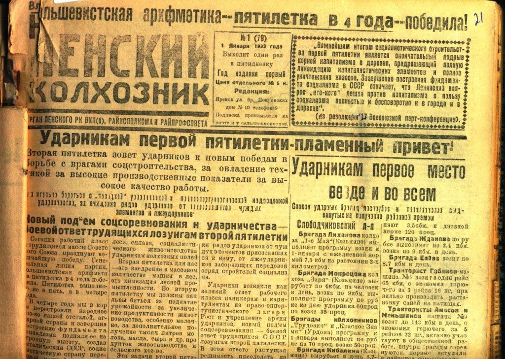 Ленский колхозник №1 01.01.1933 (1)