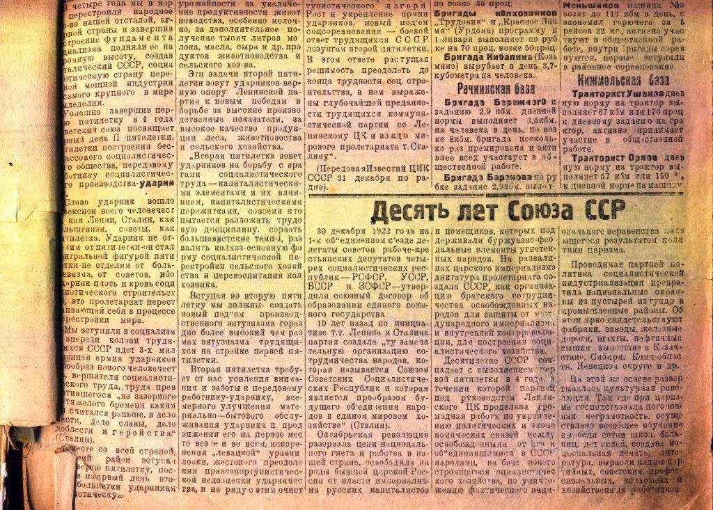 Ленский колхозник №1 01.01.1933 (2)