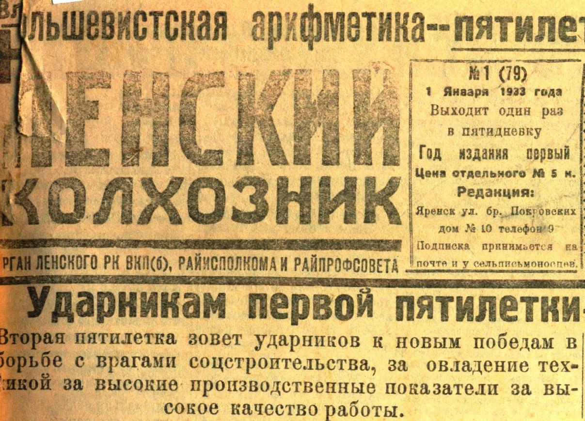 Ленский колхозник №1 01.01.1933 (3)