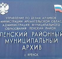 Ленский муниципальный архив, ЛМА, фото 18.03.2015