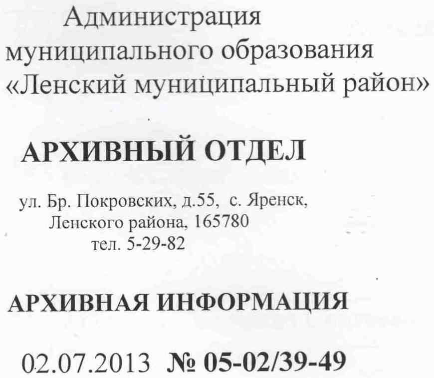 Ленский муниципальный архив, ЛМА от 02.07.2013
