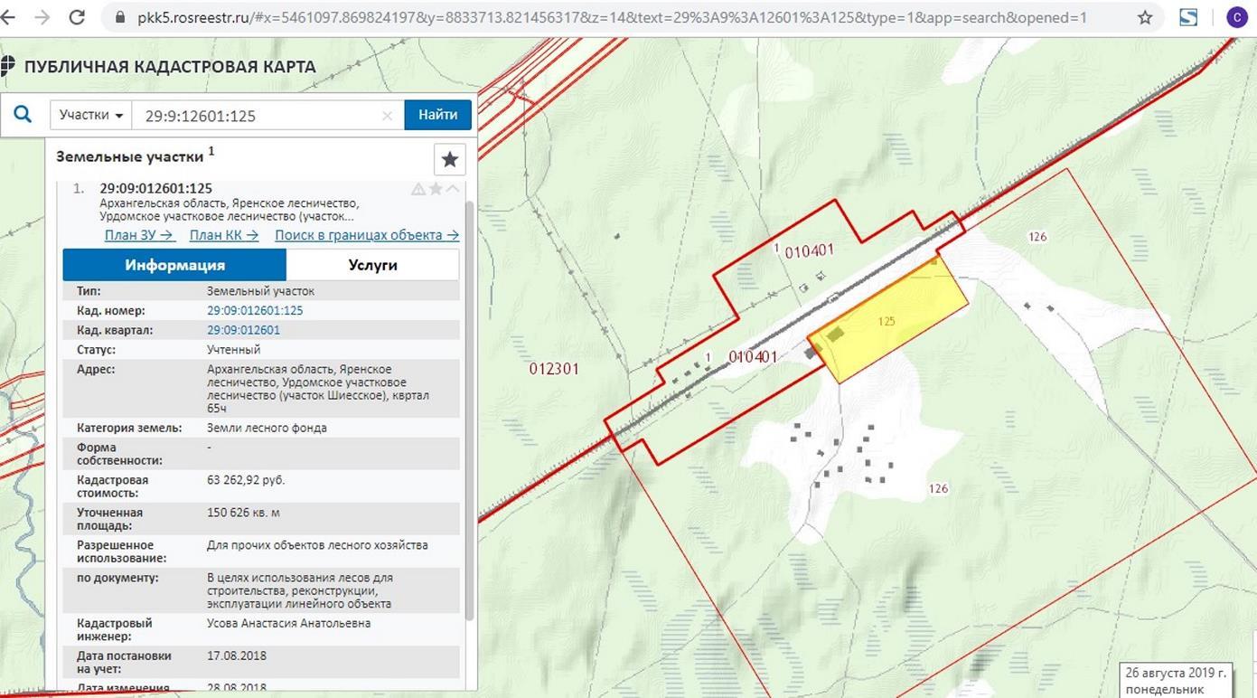 Лесной участок 15 га под линейный объект у ст.Шиес. Росреестр, скриншот от 26.08.2019.