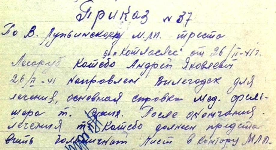 Лесоруб Катебо А.Я. Книга приказов по Верхне-Лупьинскому мехлесопункту за 1941 г. ЛМА ф.165 оп.2 д.3 л.23об.