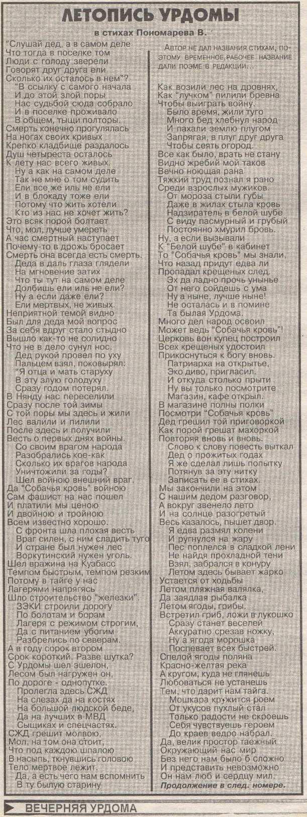 Летопись Урдомы в стихах Пономарева Владимира. ВУ от 28.06.2002.
