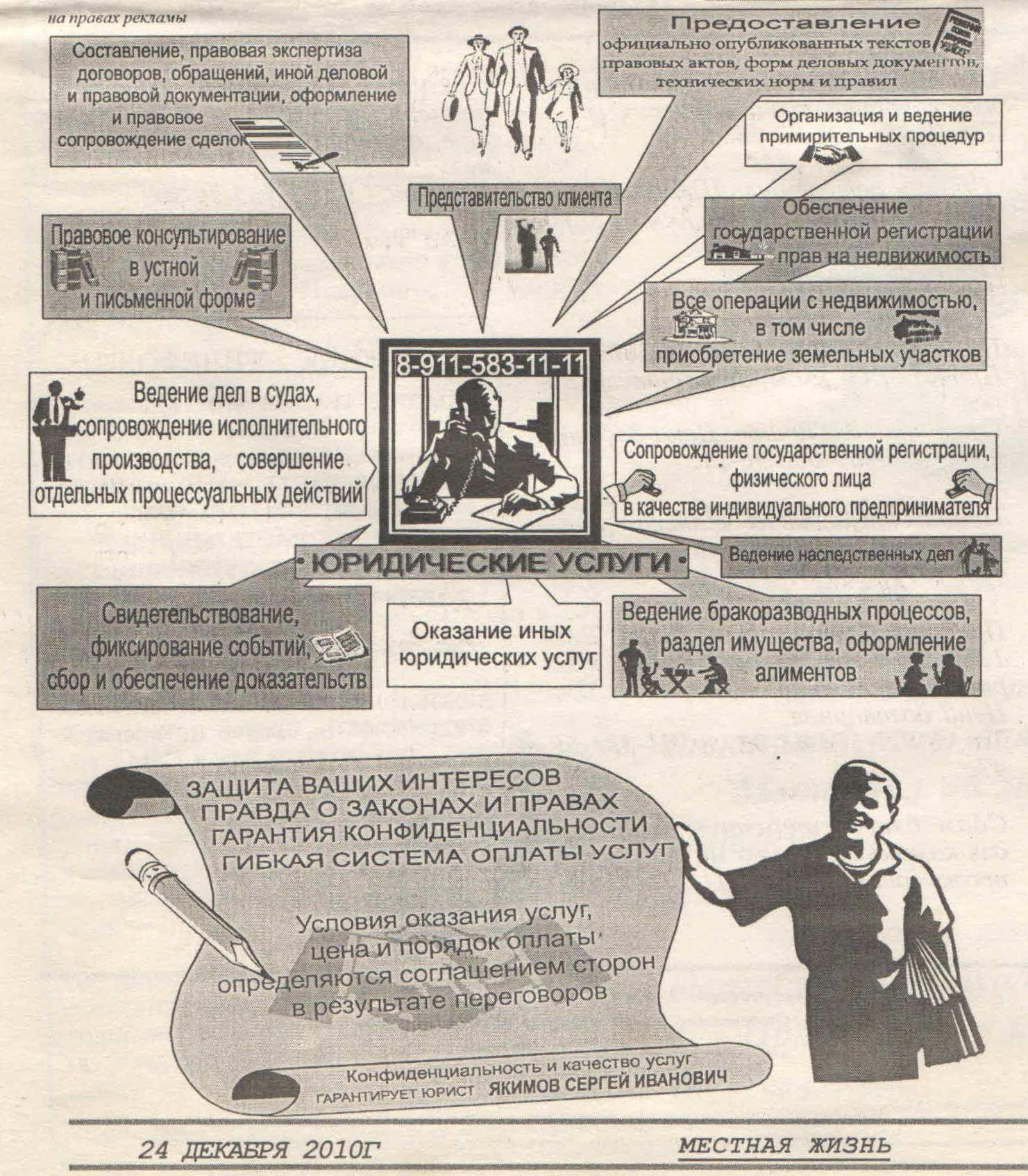 """Газета """"Местная жизнь"""" от 24.12.2010.Реклама ИП Якимов С.И."""