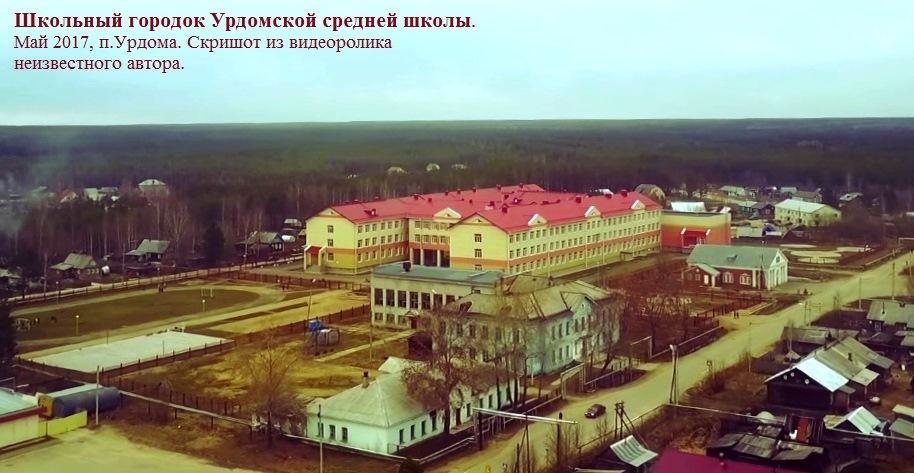 Май 2017, п.Урдома, Школьный городок УСШ. Скришот из видеоролика неизвестного автора..