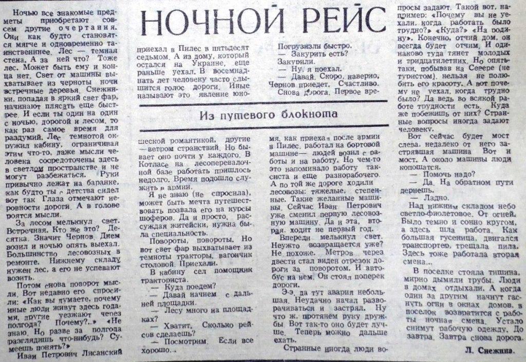 Маяк 04.01.1969 Лисанский Пилес