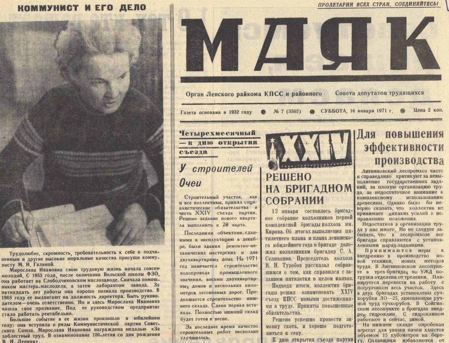 Маяк 16.01.1971 Урдомский поссовет. Почетная грамота (1)
