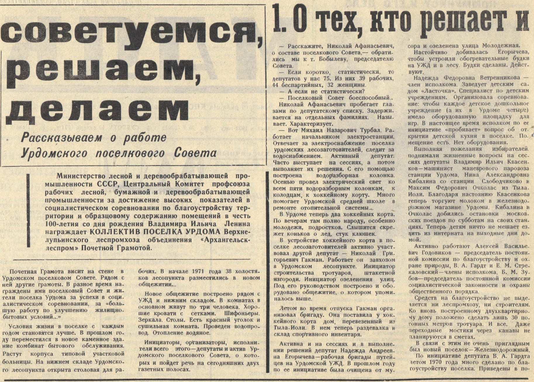 Маяк 16.01.1971 Урдомский поссовет. Почетная грамота (3)