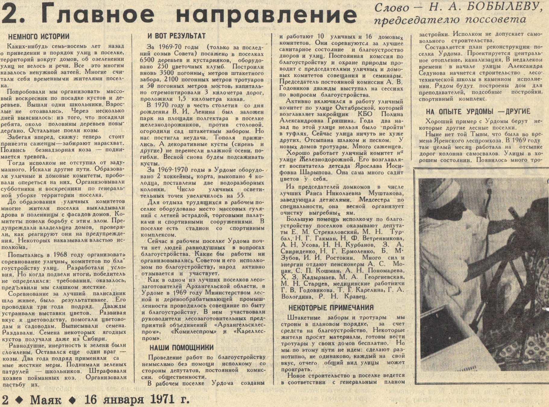 Маяк 16.01.1971 Урдомский поссовет. Почетная грамота (4)