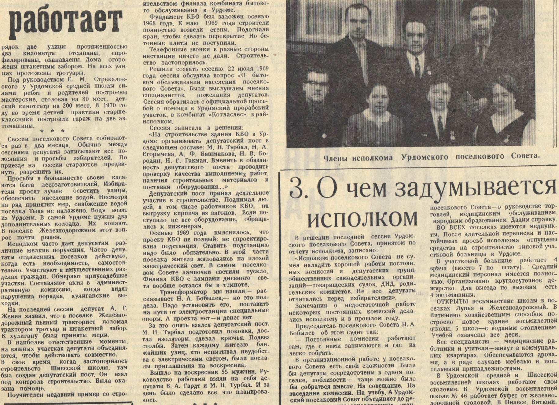Маяк 16.01.1971 Урдомский поссовет. Почетная грамота (5)