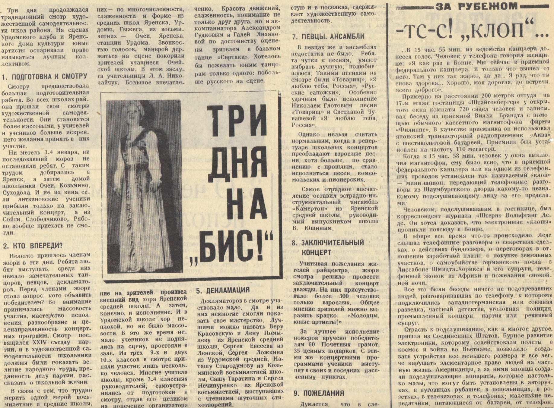Маяк 16.01.1971 Урдомский поссовет. Почетная грамота (7)
