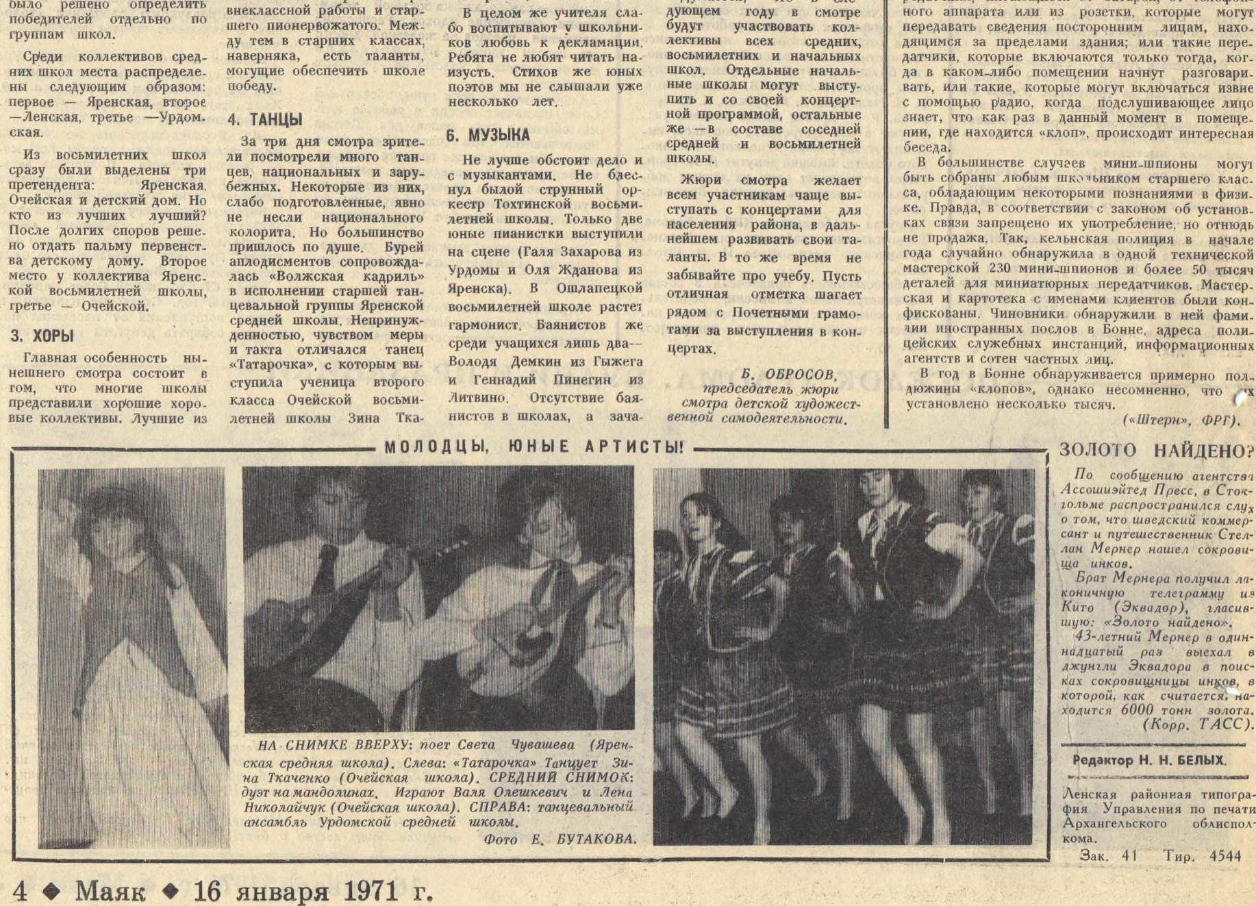 Маяк 16.01.1971 Урдомский поссовет. Почетная грамота (8)