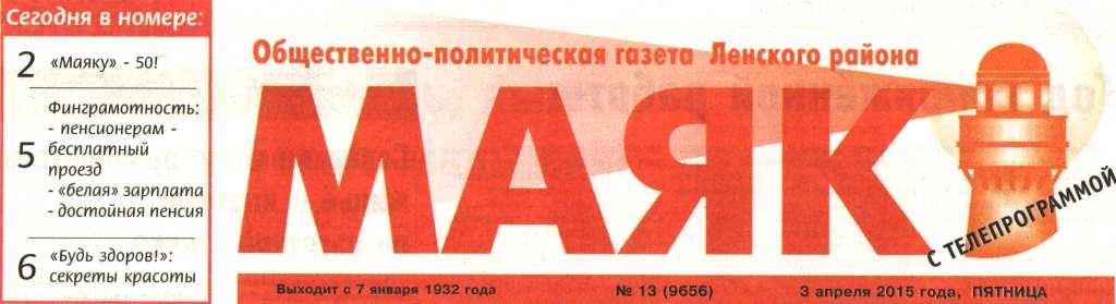 Маяк от 03.04.2015, 50 лет, редактор Горбаченко А. (1)