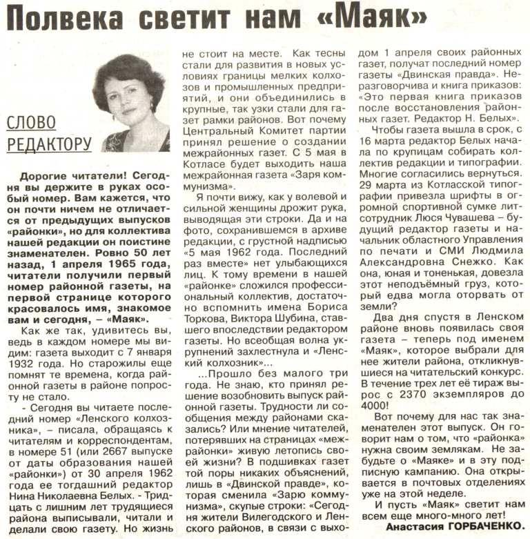 Маяк от 03.04.2015, 50 лет, редактор Горбаченко А. (2)