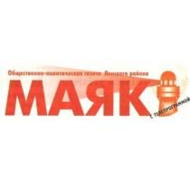 Маяк от 03.04.2015, 50 лет, редактор Горбаченко А.5