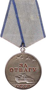 """Медаль """"За отвагу"""". ВОВ, СССР."""