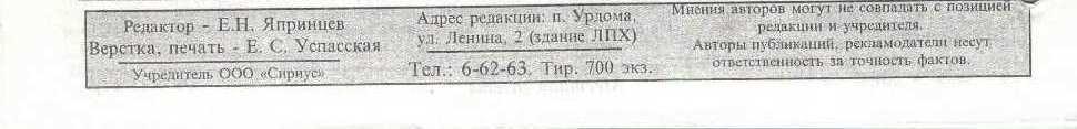 Местная газета ном. 20 (32) от 19.05.2005 г