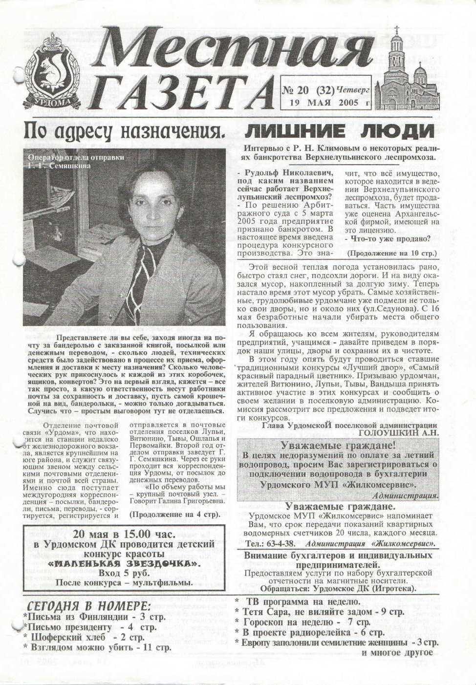 Местная газета ном. 20 (32) от 19.05.2005