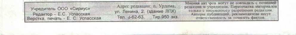 Местная газета ном. 25 (187) от 19.06.2008 г