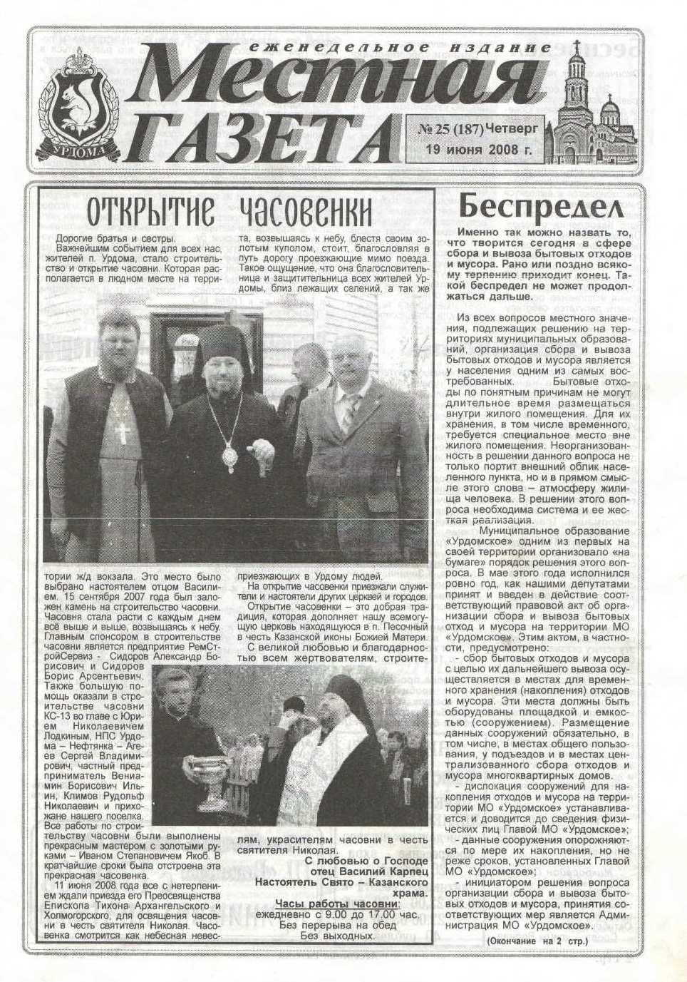 Местная газета ном. 25 (187) от 19.06.2008