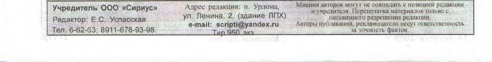 Местная газета ном. 32 (243) от 13.08.2009 г