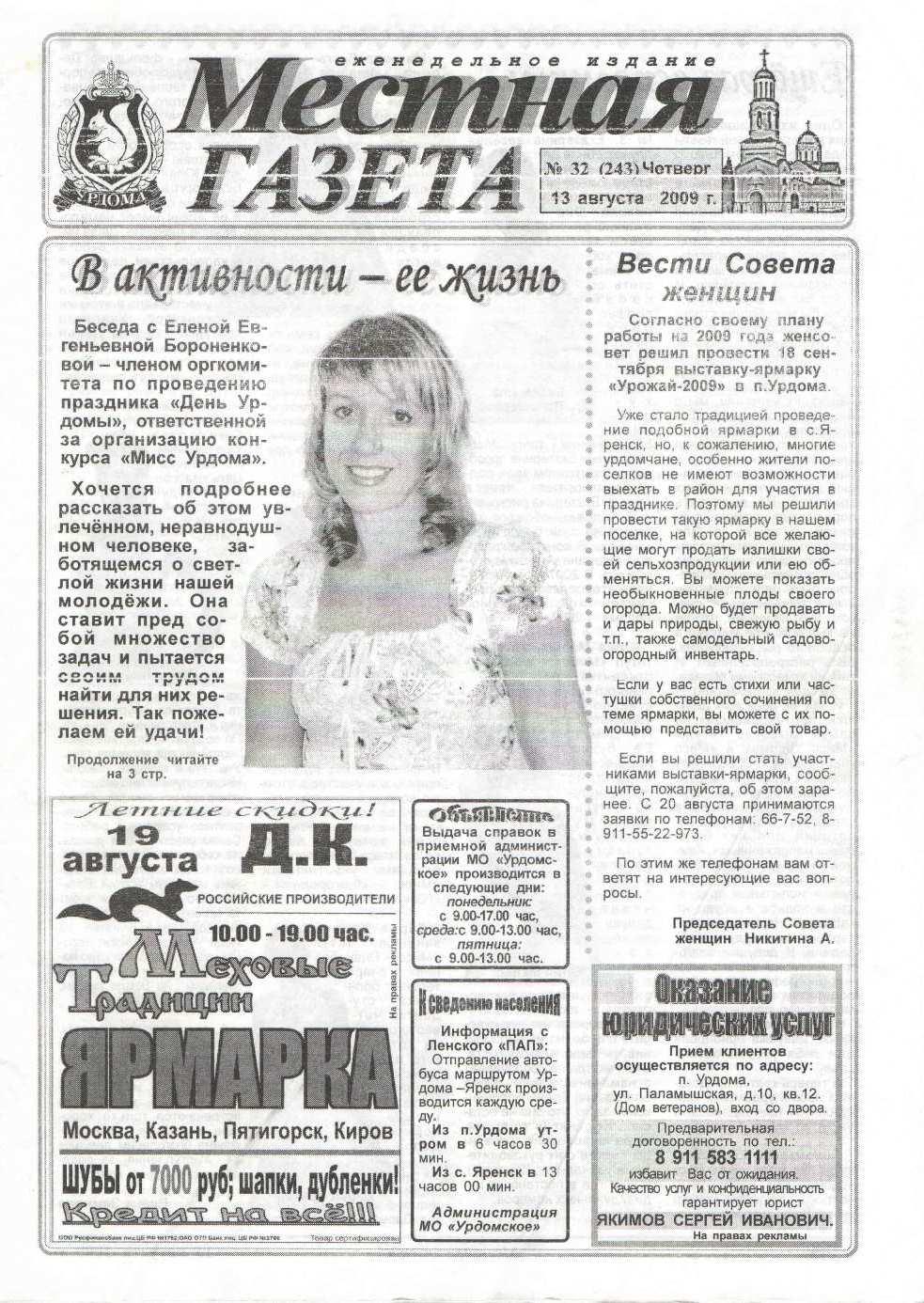 Местная газета ном. 32 (243) от 13.08.2009