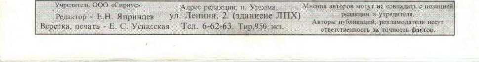Местная газета ном. 34 (94) от 31.08.2006 г
