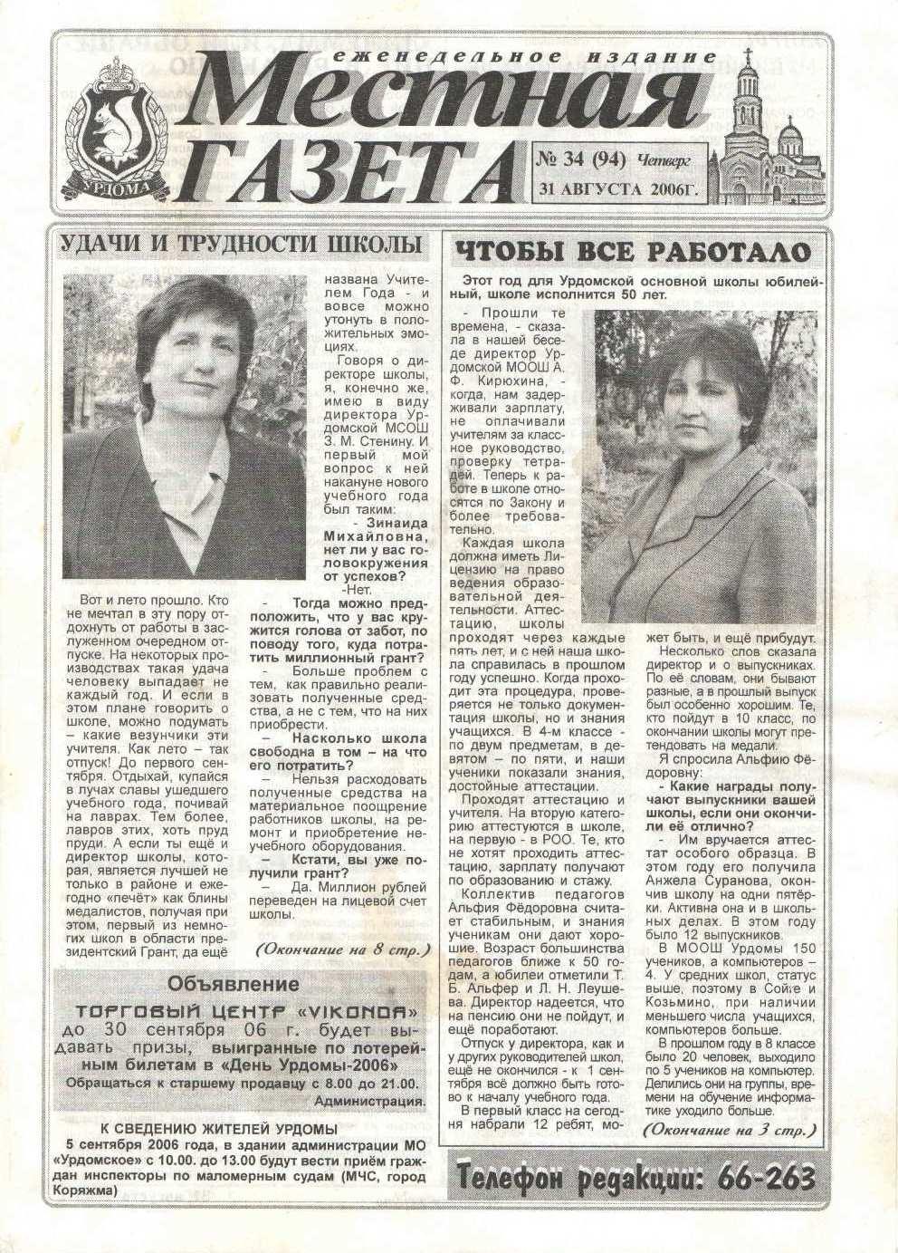 Местная газета ном. 34 (94) от 31.08.2006