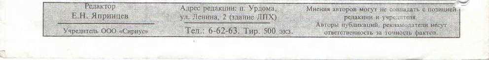 Местная газета ном. 4 (4) от 04.11.2004 г