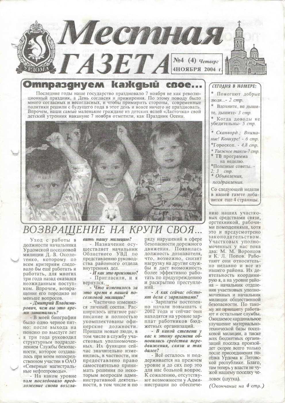 Местная газета ном. 4 (4) от 04.11.2004