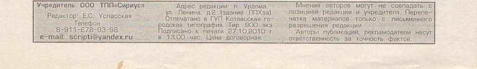 Местная газета ном. 41 (309) от 28.10.2010 г
