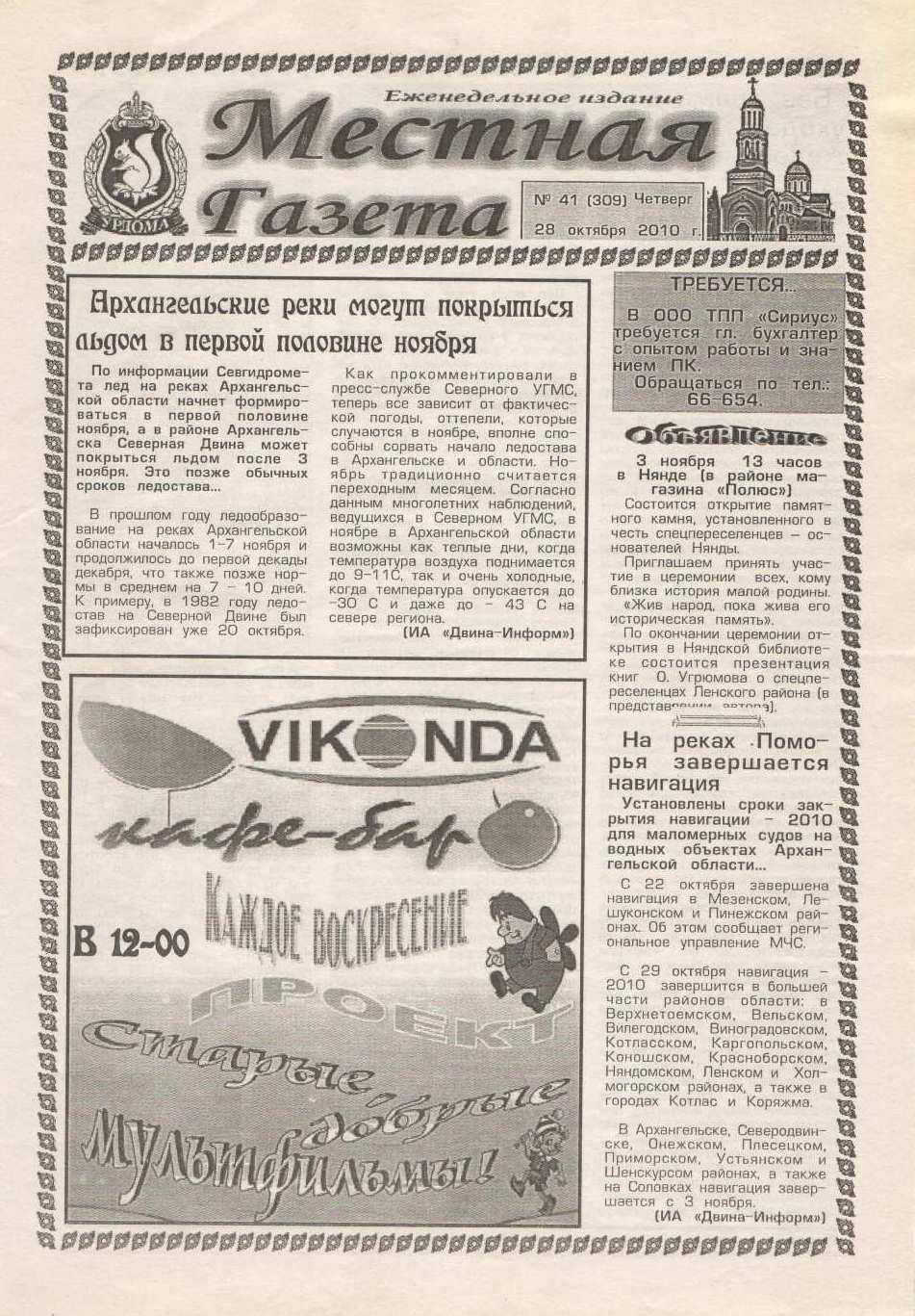 Местная газета ном. 41 (309) от 28.10.2010
