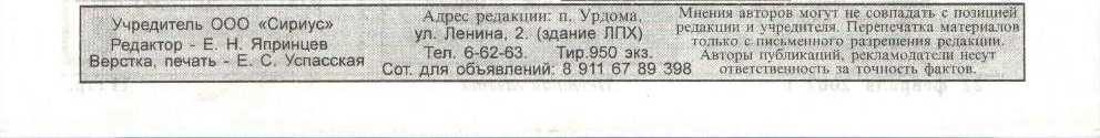 Местная газета ном. 8 (120) от 22.02.2007 г