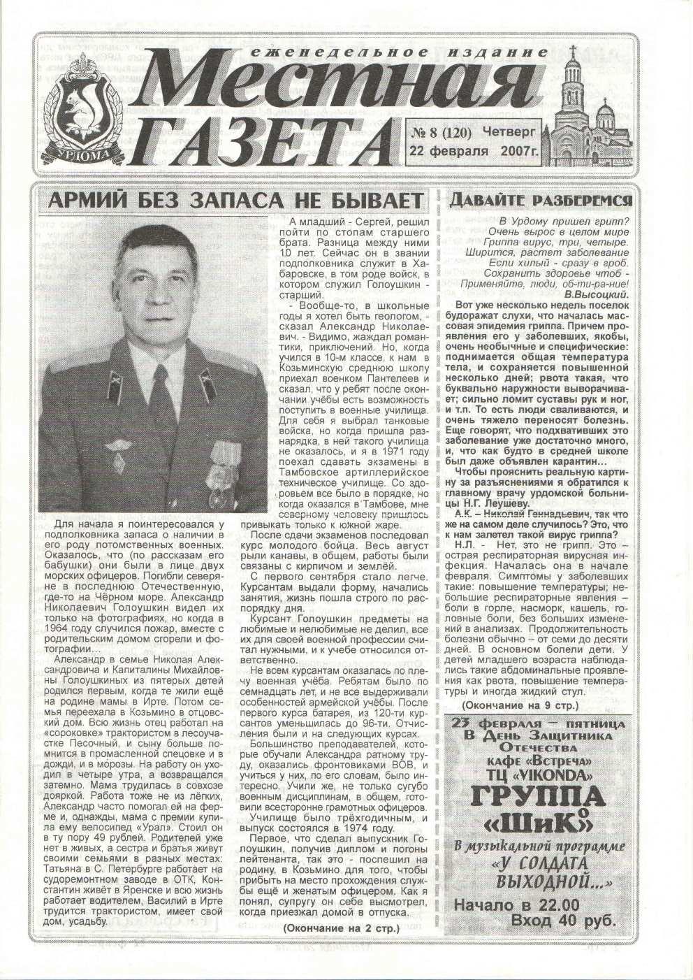 Местная газета ном. 8 (120) от 22.02.2007