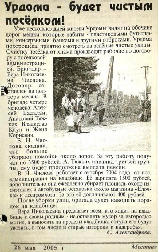 """""""Местная газета"""" от 26.05.2005, п. Урдома. Урдома будет чистым поселком. Организация уборки улиц от мусора. Числова."""