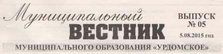 Муниципальный вестник № 5 от 05.08.2015. Генплан МО Урдомское.