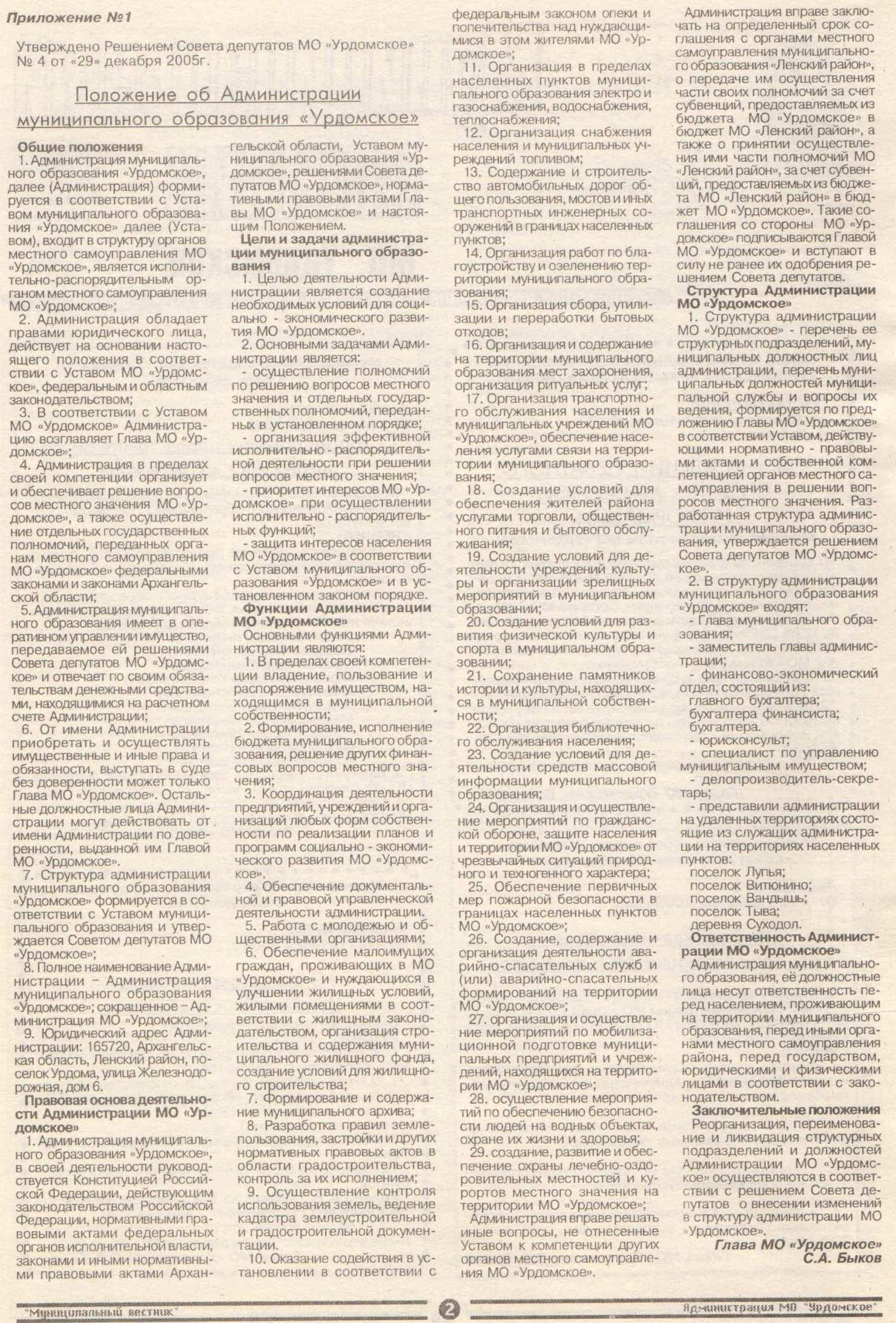 Муниципальный вестник 1 от 04 мая 2007 (2)
