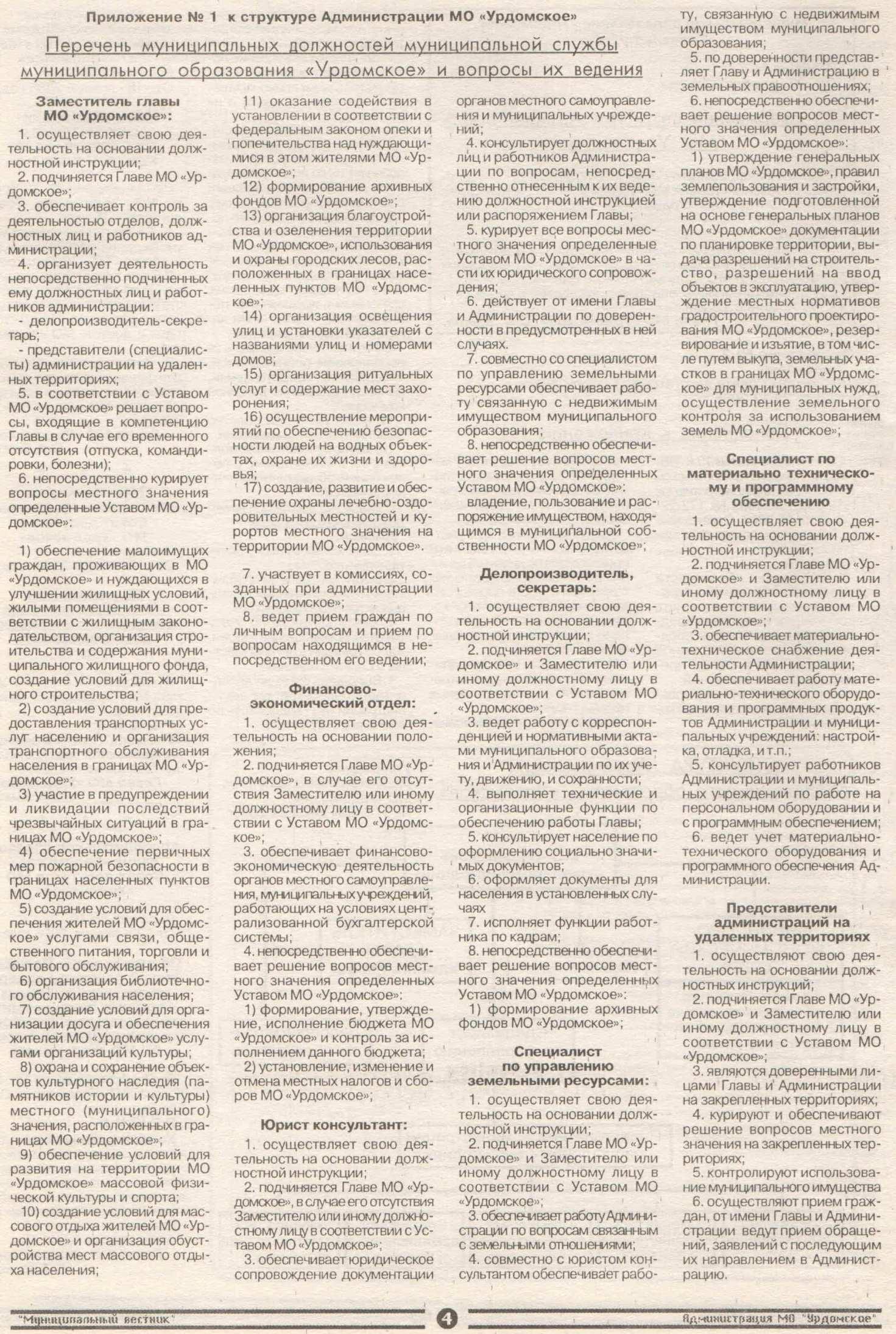 Муниципальный вестник 1 от 04 мая 2007 (4)
