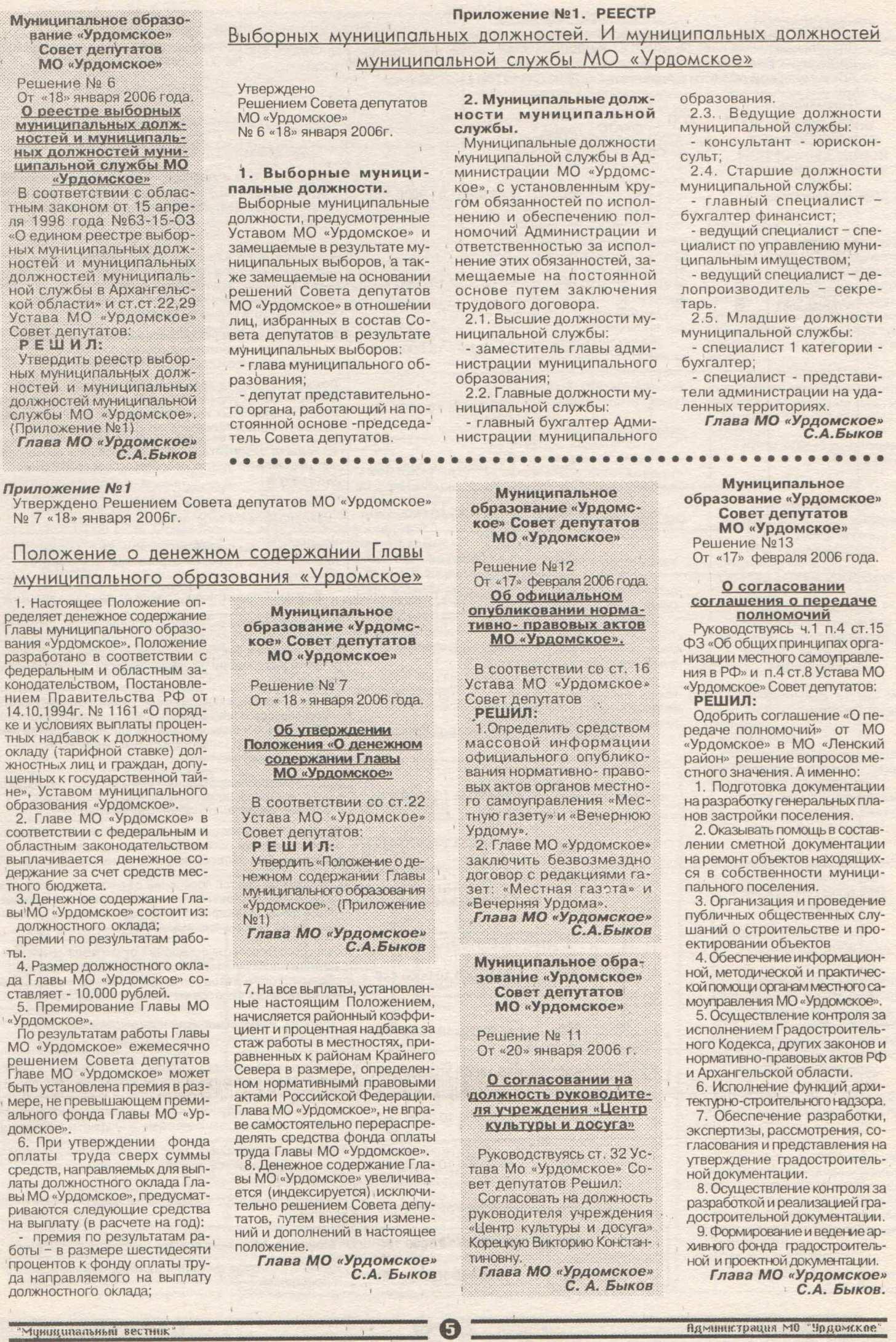 Муниципальный вестник 1 от 04 мая 2007 (5)