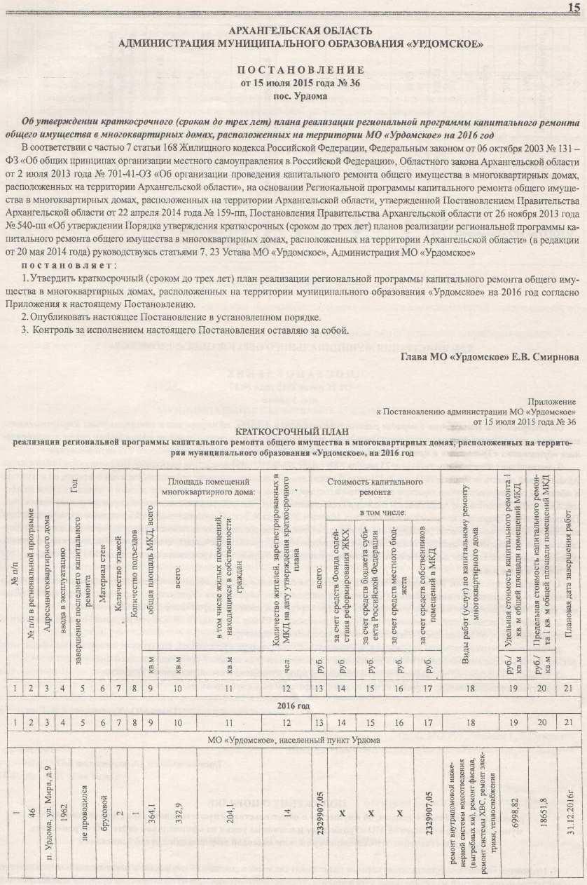 Муниципальный вестник 5 от 05.08.2015. Капремонт жилья (1)