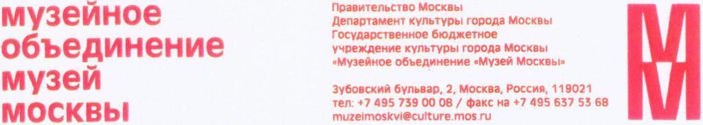 Музейное объединение Музей Москвы