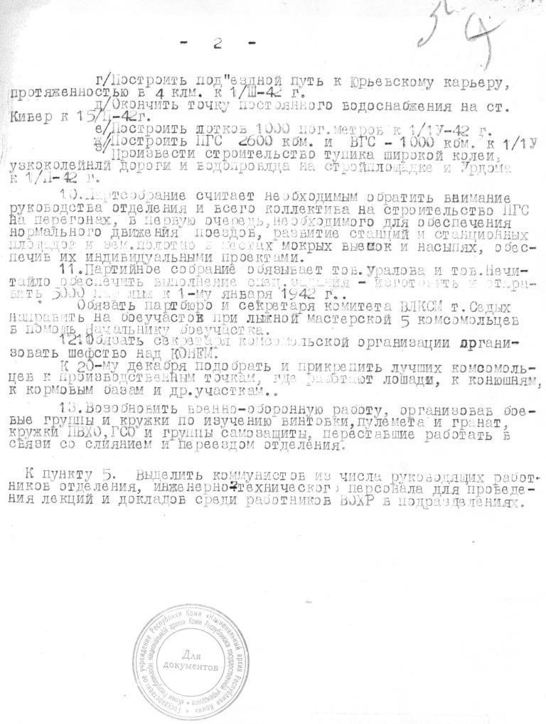 Протокол Общего закрытого партийного собрания парторганизации Урдомского строительного отделения СЖДЛ НКВД от 16.01.1942 г. НАРК: П-1876. оп.7,Д.127.Л.5