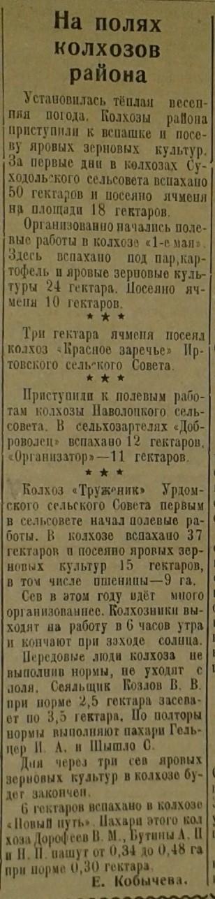 На полях колхоза района. ЛК от 13.05.1948. Колхоз Труженик.