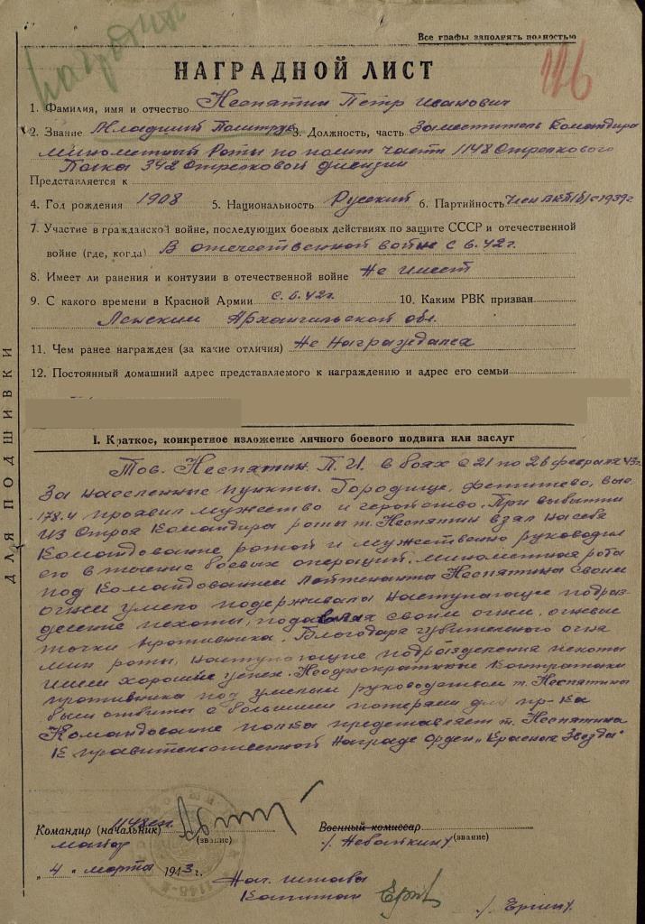Неспятин П.И. Орден Красной звезды. Наградной лист от 04.03.1943. ЦАМО.