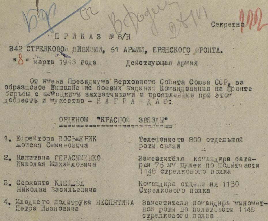 Неспятин П.И. Орден Красной звезды. Приказ о награждении от 08.03.1943. ЦАМО.